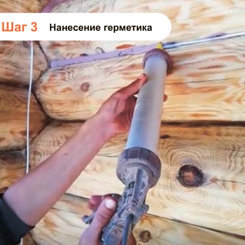 Нанесение герметика для дерева Акцент-136